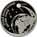 3 рубля 2007 г. 50-летие запуска первого искусственного спутника Земли, серебро, пруф