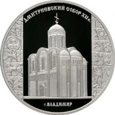 3 рубля 2008 г. Дмитриевский собор (XII в.), г. Владимир, серебро, пруф