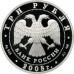 Монета 3 рубля 2008 Кубок мира по спортивной ходьбе, г. Чебоксары (серебро, пруф)