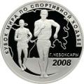 3 рубля 2008 г. Кубок мира по спортивной ходьбе (г. Чебоксары), серебро, пруф