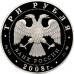3 рубля 2008 г. Дом Н.И. Севастьянова (Дом Союзов) XIX в., г. Екатеринбург, серебро, пруф