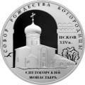 3 рубля 2008 г. Собор Рождества Богородицы Снетогорского монастыря (XIV в.), г. Псков, серебро, пруф