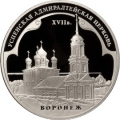 3 рубля 2008 г. Успенская Адмиралтейская церковь (XVII в.) г. Воронеж, серебро, пруф