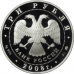 3 рубля 2008 г. Градоякутский Никольский собор (XIX в.), г. Якутск, серебро, пруф
