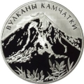 3 рубля 2008 г. Вулканы Камчатки, серебро, пруф