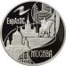 3 рубля 2008 г. ЕврАзЭС - Москва, серебро, пруф