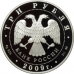 3 рубля 2008 г. Лунный календарь - Бык, серебро, пруф