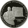 3 рубля 2008 г. 250 лет Московской медицинской академии имени И.М. Сеченова, серебро, пруф