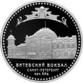 3 рубля 2009 г. Витебский вокзал (начало XX в.), г. Санкт-Петербург, серебро, пруф