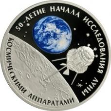 3 рубля 2009 г. 50-летие начала исследования Луны космическими аппаратами, серебро, пруф