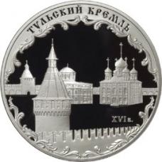 3 рубля 2009 г. Тульский кремль (XVI в.), серебро, пруф