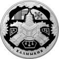 3 рубля 2009 г. К 400-летию добровольного вхождения калмыцкого народа в состав Российского государства, серебро, пруф