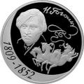 3 рубля 2009 г. 200-летие со дня рождения Н.В. Гоголя, серебро, пруф