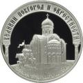 3 рубля 2009 г. Великий Новгород и окрестности, серебро, пруф