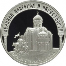 3 рубля 2009 г. Великий Новгород и окресности, серебро, пруф