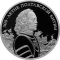 3 рубля 2009 г. 300-летие Полтавской битвы, серебро, пруф