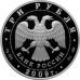 3 рубля 2009 г. Одигитриевская церковь, серебро, пруф
