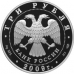 3 рубля 2009 г. ЕврАзЭС - Медведь, серебро, пруф