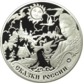 3 рубля 2009 г. ЕврАзЭС - Сказки, серебро, пруф