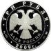 3 рубля 2009 г. История денежного обращения, серебро, пруф
