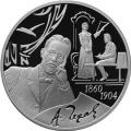 3 рубля 2010 г. А.П. Чехов, серебро, пруф
