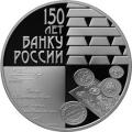 3 рубля 2010 г. 150-летие Банка России, серебро, пруф