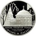 3 рубля 2010 г.