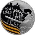 3 рубля 2010 г. 65 лет Победы - Танк, серебро, пруф