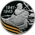 3 рубля 2010 г. 65 лет Победы - Санитарка, серебро, пруф, эмаль