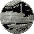 3 рубля 2010 г. ЮНЕСКО, Ярославль - Речной вокзал, серебро, пруф