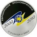 3 рубля 2010 г. 10 лет ЕврАзЭС, серебро, пруф, эмаль