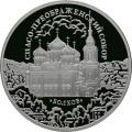 3 рубля 2010 г. Спасо-Преображенский собор, г. Болхов, серебро, пруф