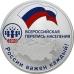 3 рубля 2010 г. Всероссийская перепись населения, серебро, пруф