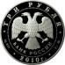 3 рубля 2010 г. 9-я Всемирная шахматная Олимпиада, г. Ханты-Мансийск, серебро, пруф