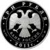 3 рубля 2010г. Лунный календарь - Кролик, серебро, пруф