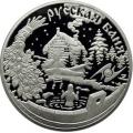 3 рубля 2010 г. ЕврАзЭС - Русская баня, серебро, пруф