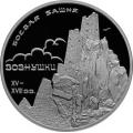3 рубля 2010 г. Боевая башня Вовнушки, серебро, пруф