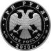 Комплект монет Фигуристы Пахомова - Горшков и Роднина - Зайцев, серебро, пруф