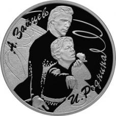 3 рубля 2010 г. фигуристы Роднина - Зайцев, серебро, пруф