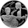 3 рубля 2010 г. фигуристы Пахомова - Горшков, серебро, пруф