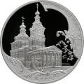 3 рубля 2011 г. Сергиево-Казанский собор, г. Курск, серебро, пруф