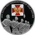 3 рубля 2011 г. 200-летие Внутренних войск МВД России, серебро, пруф