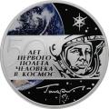 3 рубля 2011 г. 50 лет первого полета человека в космос - Гагарин, серебро, пруф