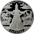 3 рубля 2011 г. Бурятия, серебро, пруф