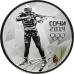 3 рубля 2011 г. XXII Зимние Олимпийские Игры г. Сочи - Биатлон, серебро, пруф