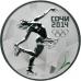 3 рубля 2011 г. XXII Зимние Олимпийские Игры г. Сочи - Фигурное катание, серебро, пруф