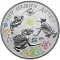 3 рубля 2011 г. Мир Наших Детей, серебро, пруф