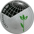 3 рубля 2011г. Сбербанк 170 лет, серебро, пруф