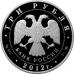 3 рубля 2011 г. Лунный календарь - Дракон, серебро, пруф