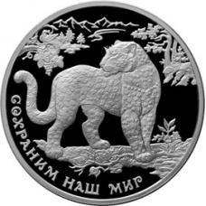 3 рубля 2011 г. Сохраним наш мир - Переднеазиатский леопард, серебро, пруф